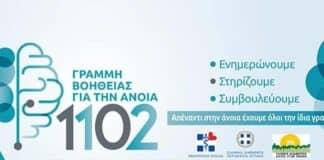 1102-grammi-gia-tin-anoia