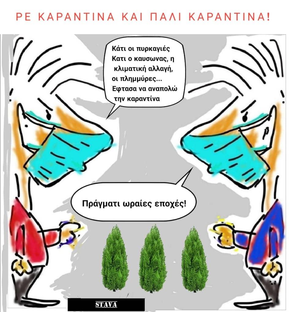 skitso_stavrou_valta